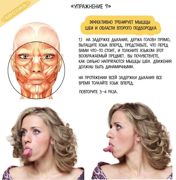 упражнения для похудения лица от Марины Корпан в картинках