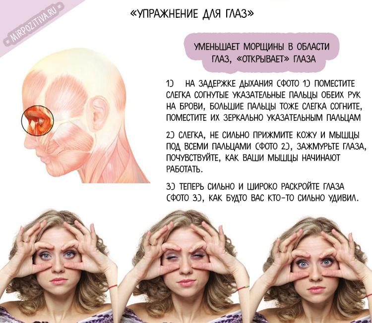упражнения для избавления от морщин вокруг глаз от Марины Корпан в картинках