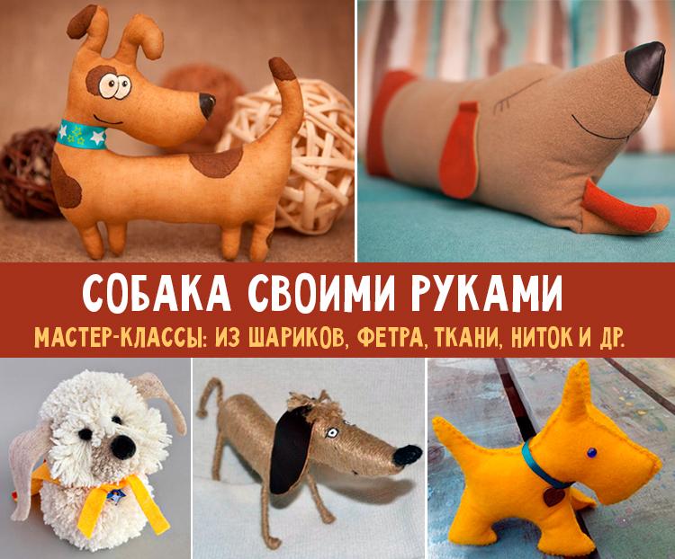 мастер классы по созданию собакам