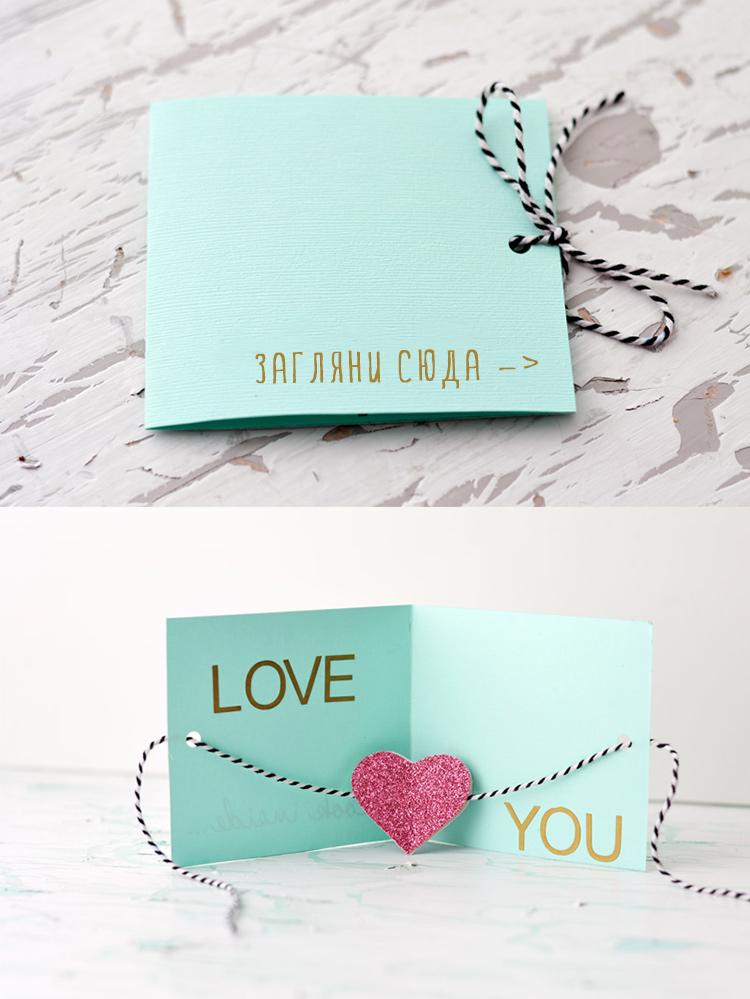 открытка для влюбленных