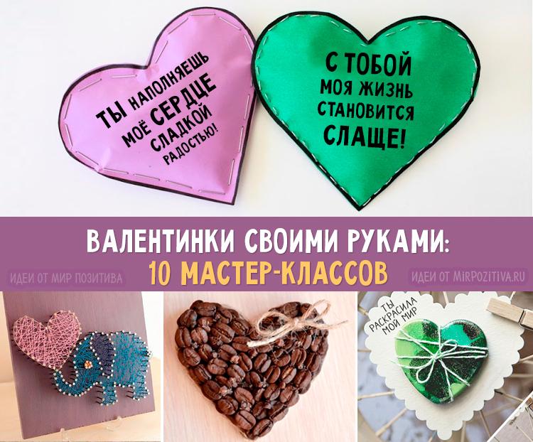 сердечки валентинки