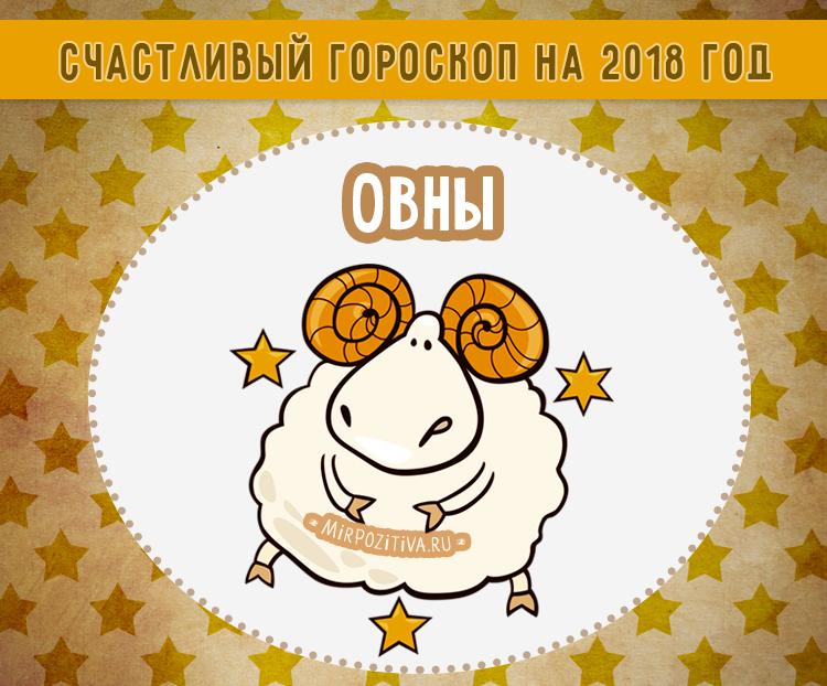 Овны счастливый гороскоп на 2018 год для овнов