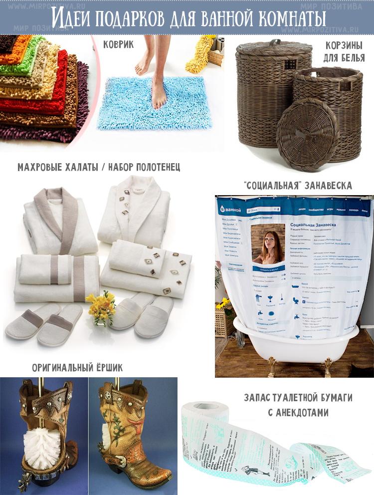 идеи подарков для ванной комнаты