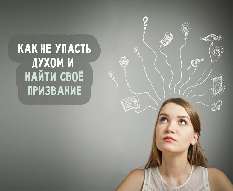 мысли девушка