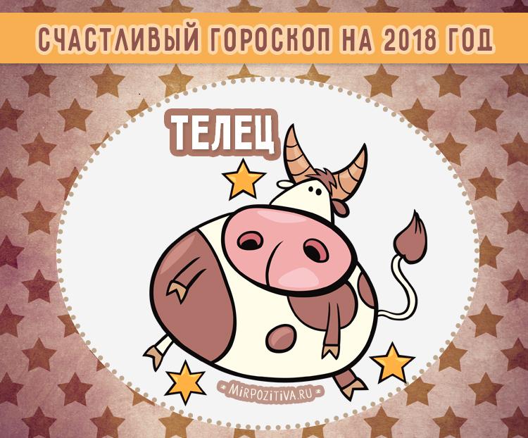 телец гороскоп 2018