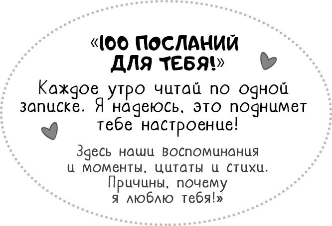 надпись 100 посланий для тебя