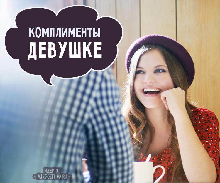 Комплименты девушке про ее работу работа онлайн кирсанов