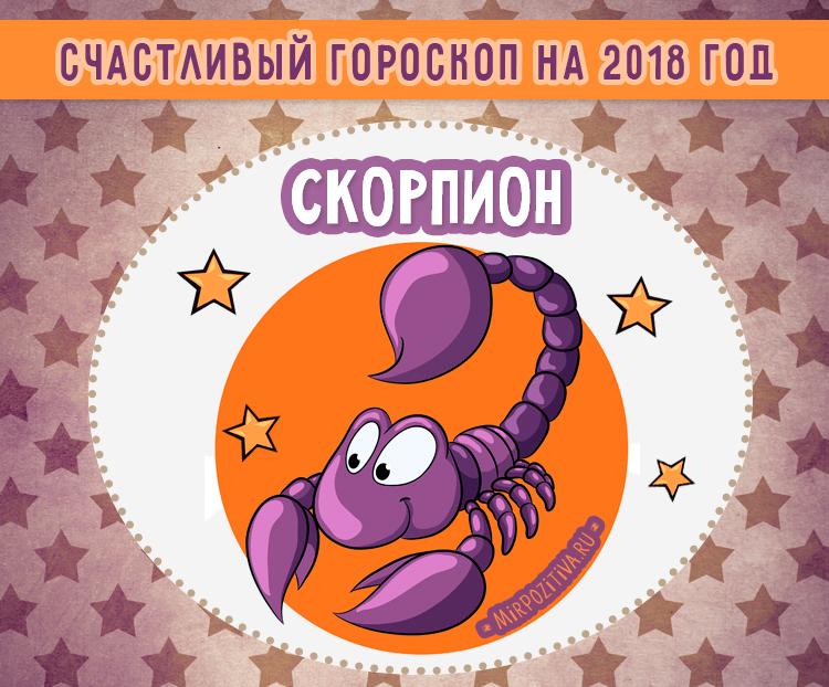 скорпион гороскоп на год