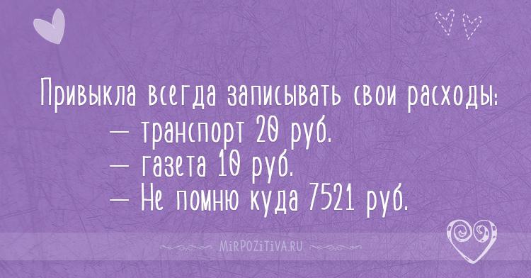 Привыкла всегда записывать свои расходы: — транспорт 20 руб. — газета 10 руб. — Не помню куда 7521 руб.