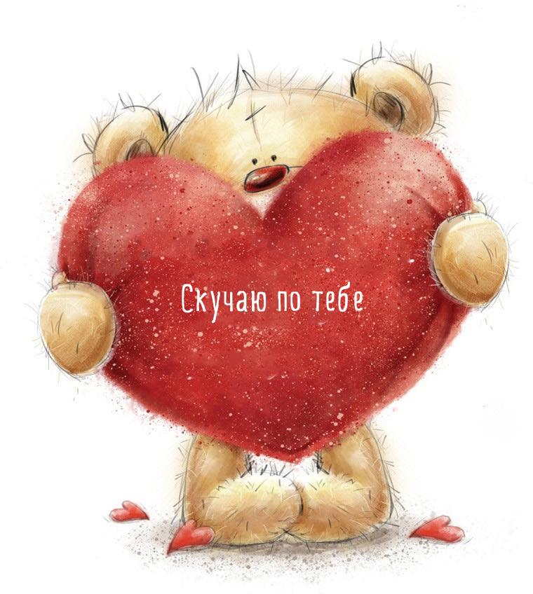 мишка держит сердце в руках и скучает