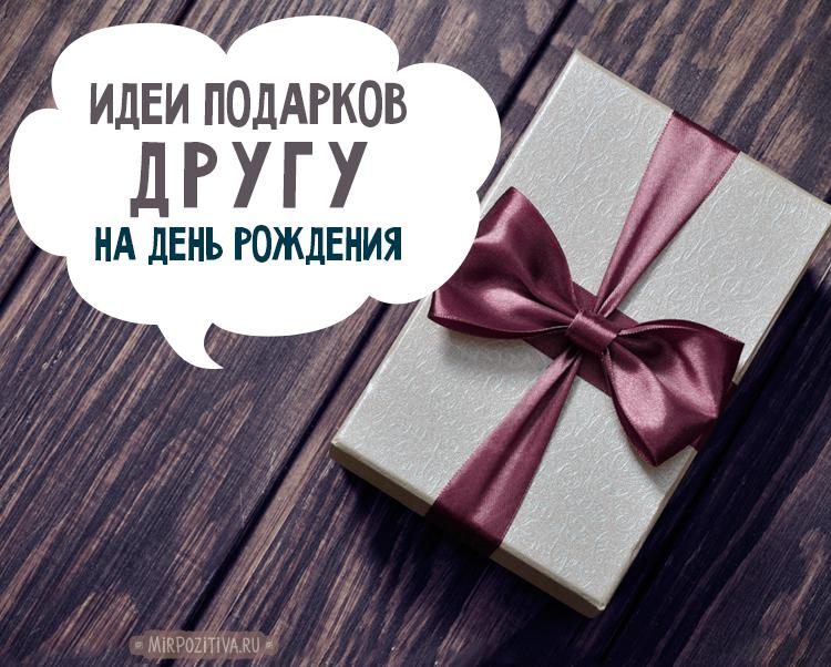 подарок для друга, парня, мужчины