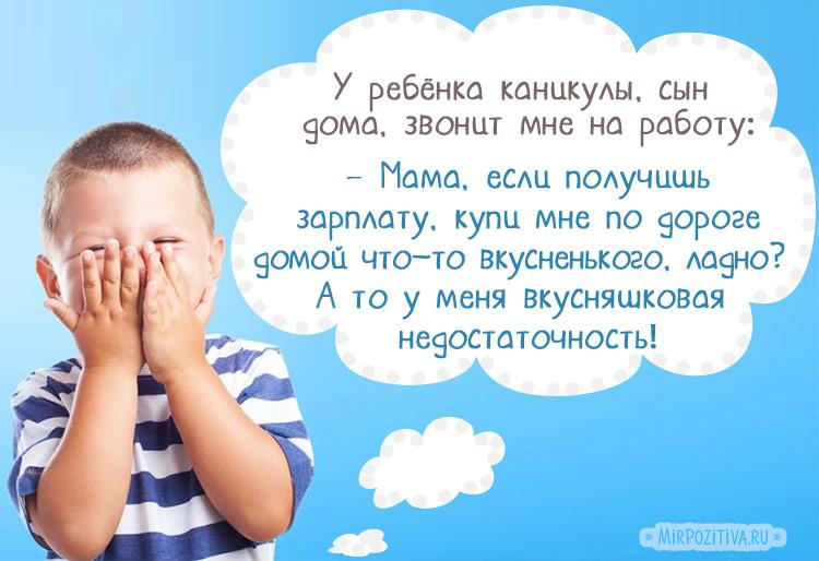 Детские высказывания с картинками