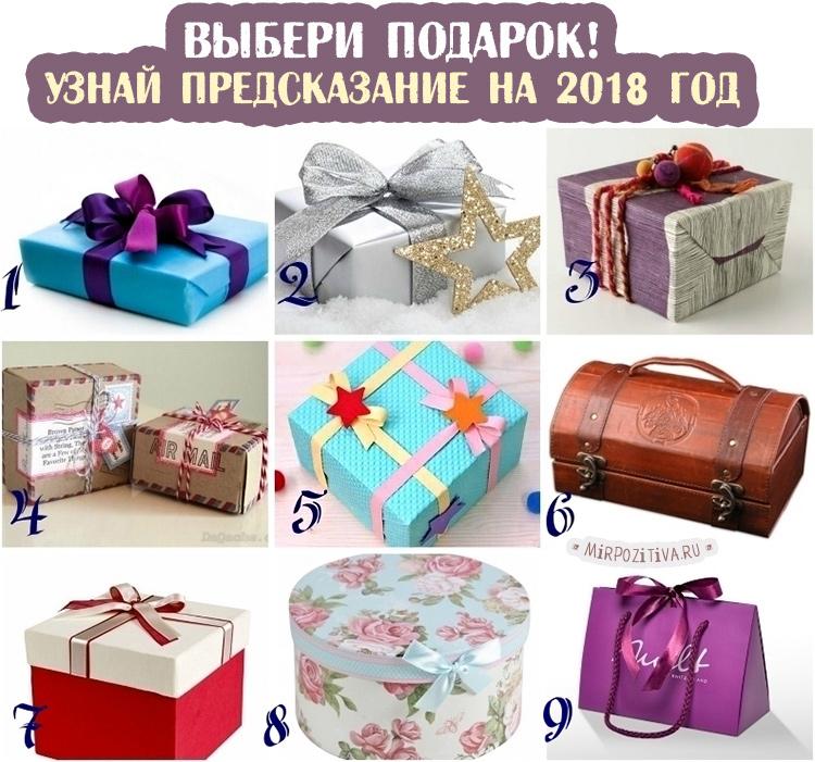 подарки в коробках