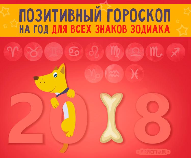 Позитивный астрологический прогноз на 2018 год