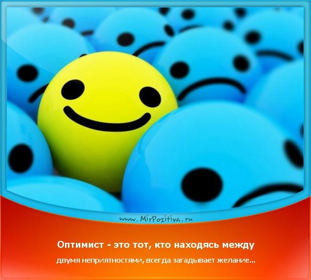 Оптимист — это тот, который, находясь между двумя неприятностями, всегда загадывает желание!