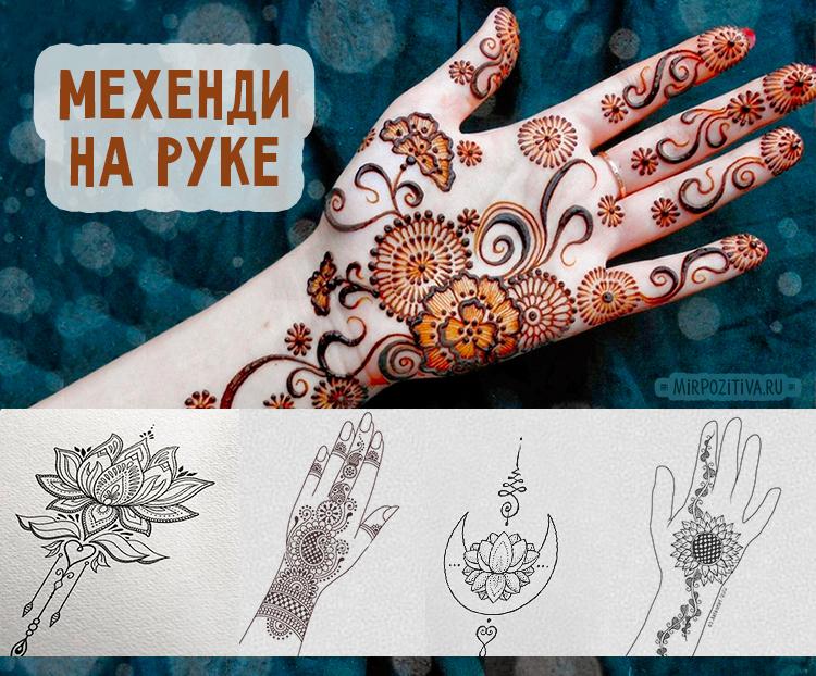рисунок хной на руке