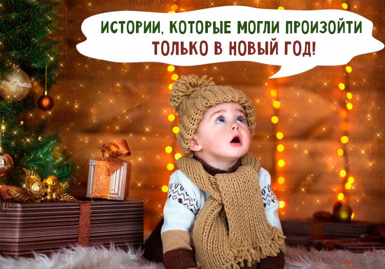 ребенок, вера в чудо и новый год