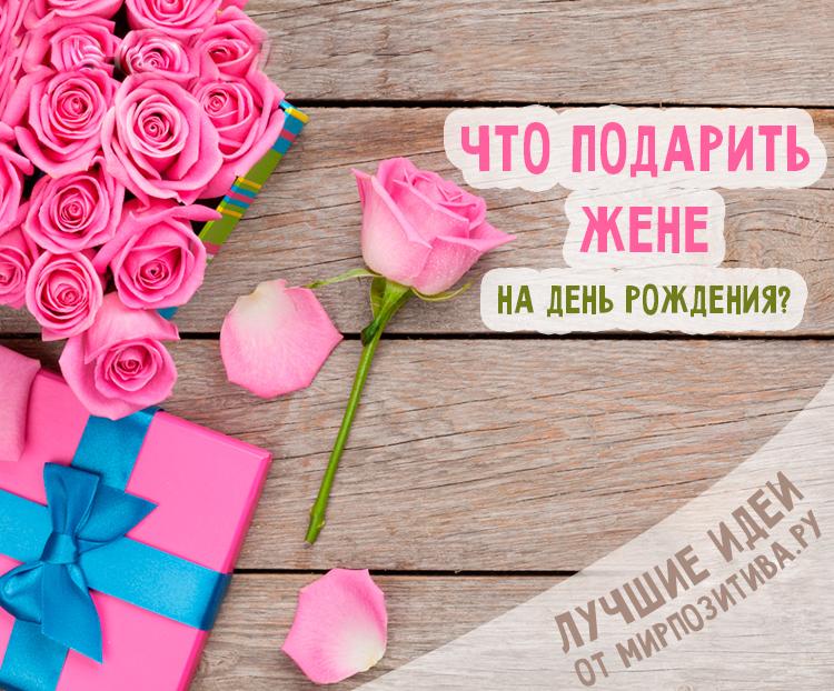 Лучшие идеи подарков для любимой жены на День рождения