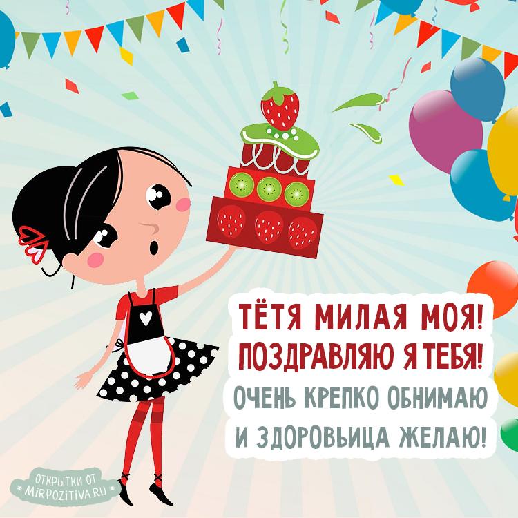 девочка с тортом: Тетя милая моя, Поздравляю я тебя. Очень крепко обнимаю И здоровьица желаю.