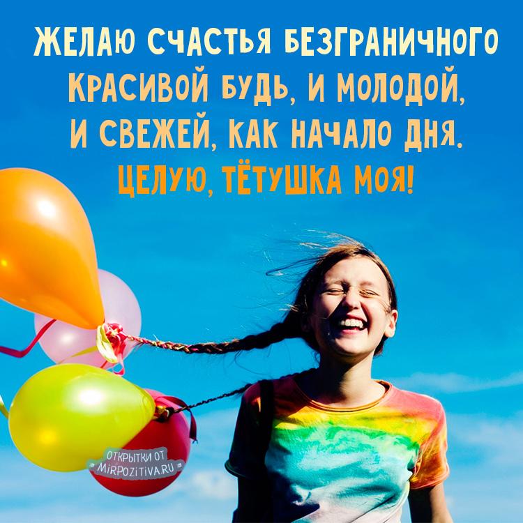 Желаю счастья безграничного Красивой будь, и молодой, И свежей, как начало дня. Целую, тетушка моя!