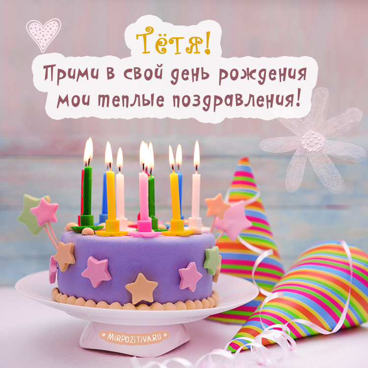 тетя прими в свой день рождения мои теплые поздравления