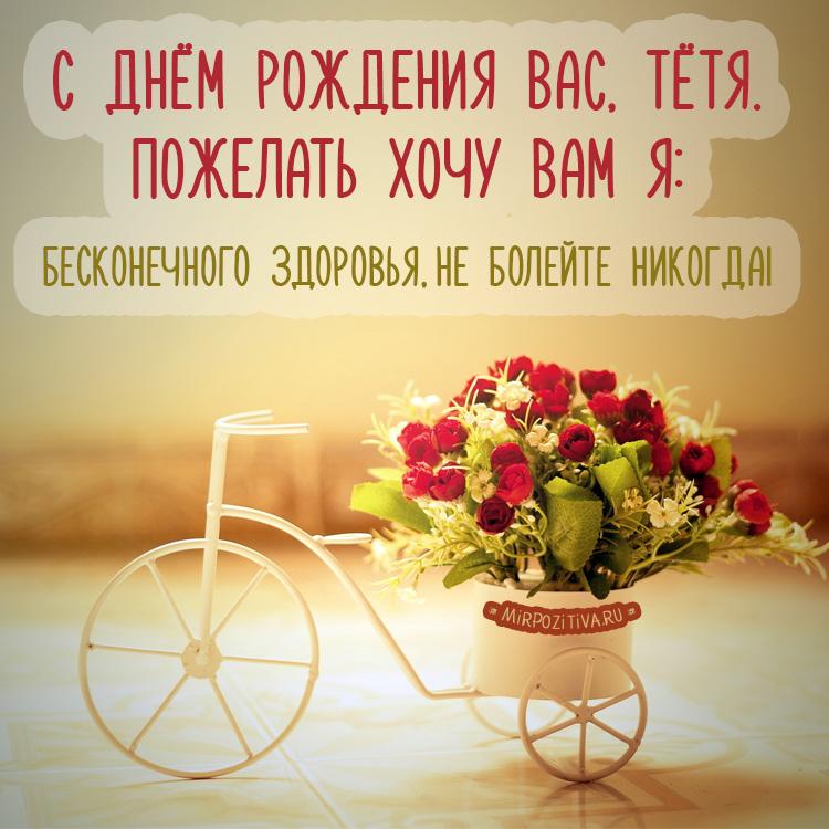 С днем рождения вас, тетя. Пожелать хочу вам я Бесконечного здоровья, Не болейте никогда!