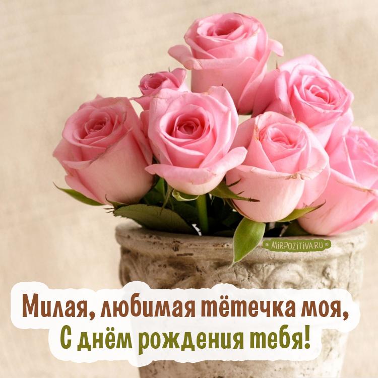 Милая, любимая тетечка моя, С днём рождения тебя!