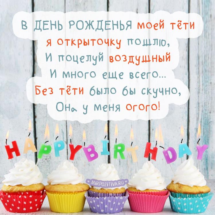 Короткие поздравления с днем рождения в прозе тете