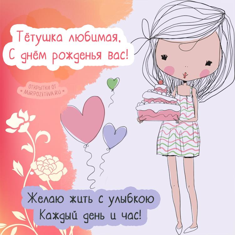 Тетушка любимая, С днем рожденья вас! Желаю жить с улыбкою каждый день и час!