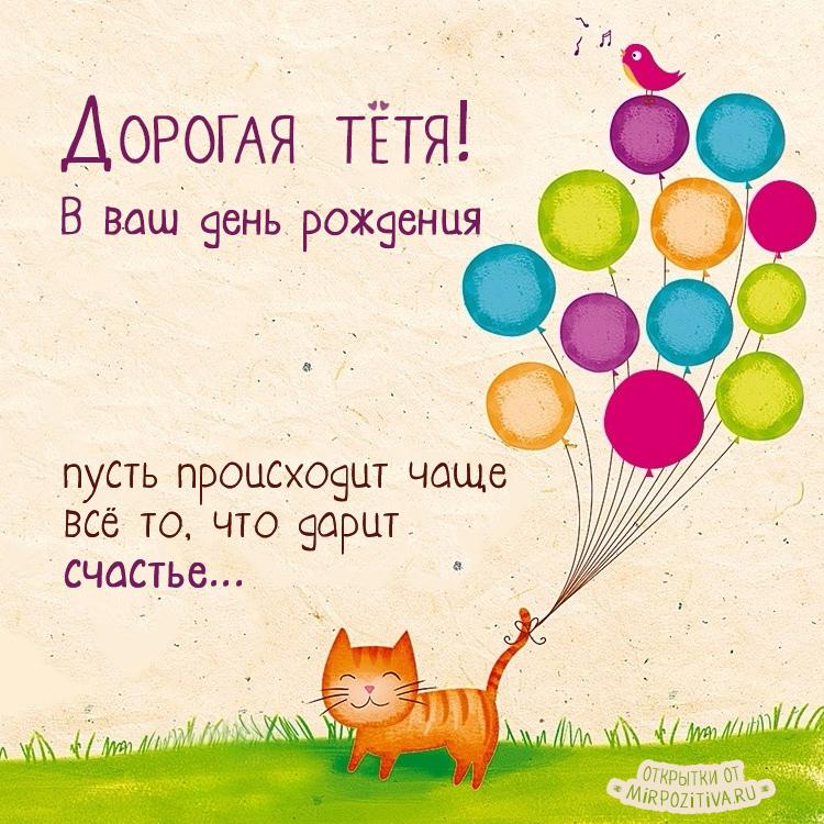 Красивое поздравление с днем рождения для любимого в прозе шторы
