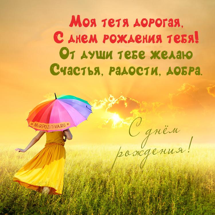 Моя тетя дорогая, С днем рождения тебя! От души тебе желаю Счастья, радости, добра.