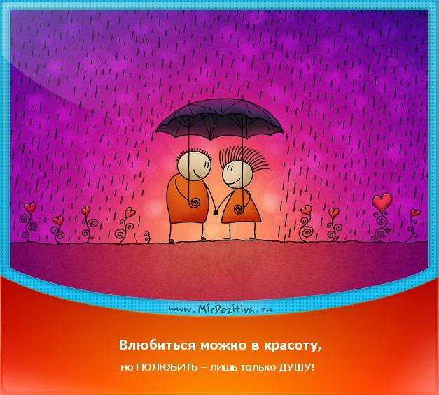 Влюбиться можно в красоту, но полюбить – лишь только душу