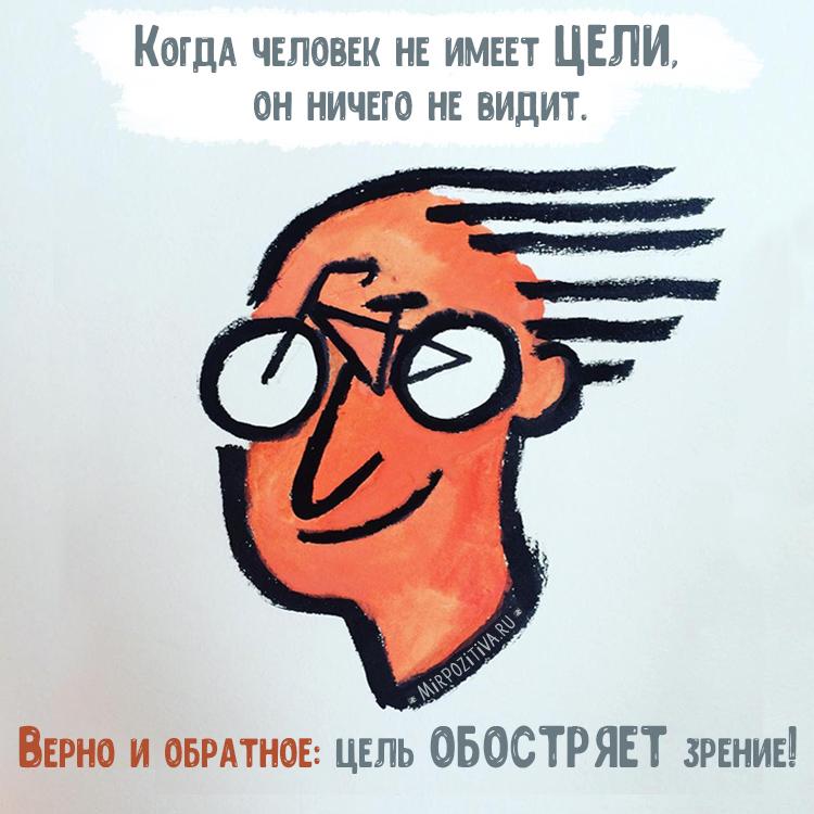 Когда человек не имеет цели, он ничего не видит. Верно и обратное: цель обостряет зрение!