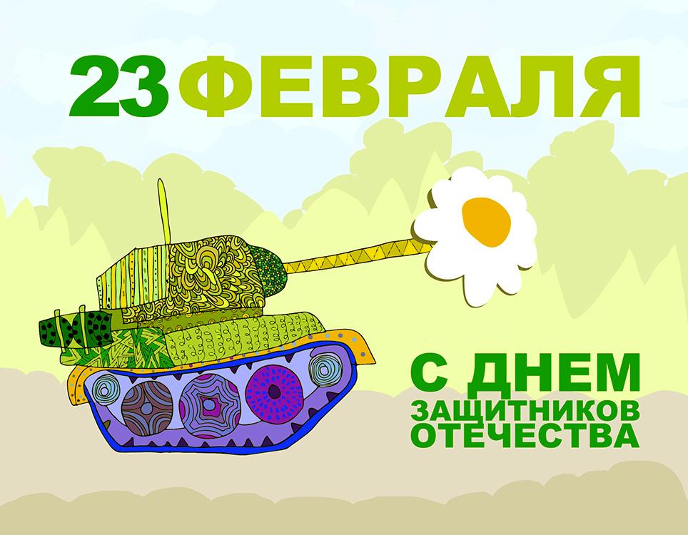 открытка танк 23 февраля