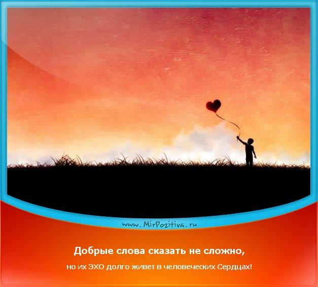 Добрые слова сказать несложно, но их эхо долго живет в человеческих сердцах