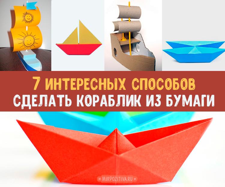 Делаем настоящие бумажные кораблики: пошагово с фото