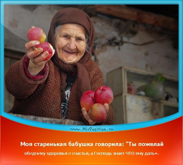 Моя старенькая бабушка говорила: «Ты пожелай обидчику здоровья и счастья, а Господь знает ЧТО ему дать»