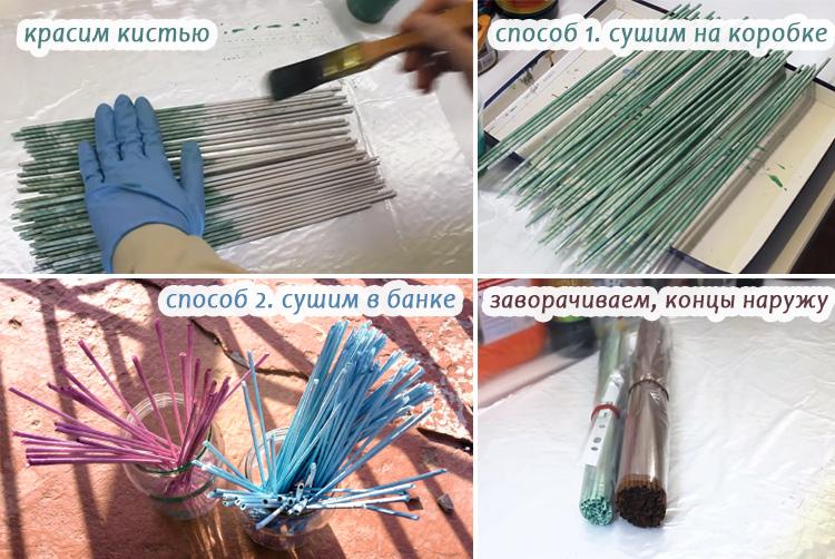 этапы покраски и сушки бумажных трубочек