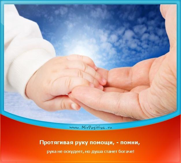 Протягивая руку помощи, - помни, рука не оскудеет, но душа станет богаче!