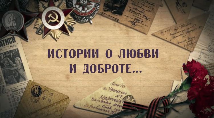истории, военные годы, письма