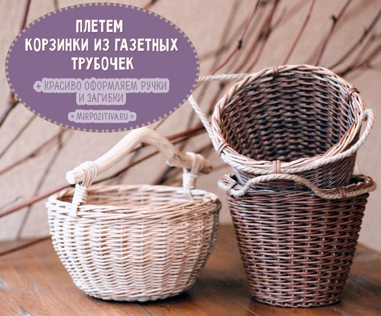 плетеные корзины из бумажной лозы (газетных трубочек)