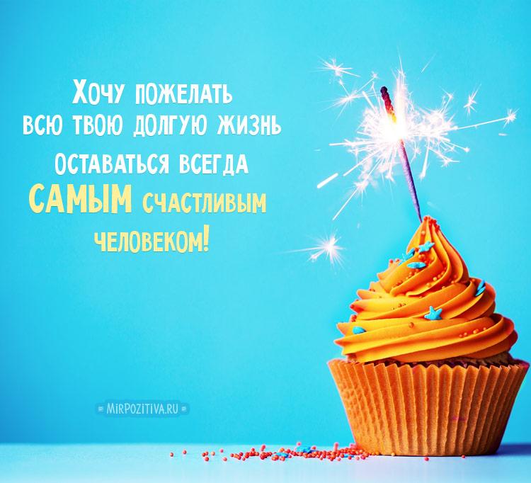 хочу пожелать всю твою долгую жизнь оставаться всегда самым счастливым человеком
