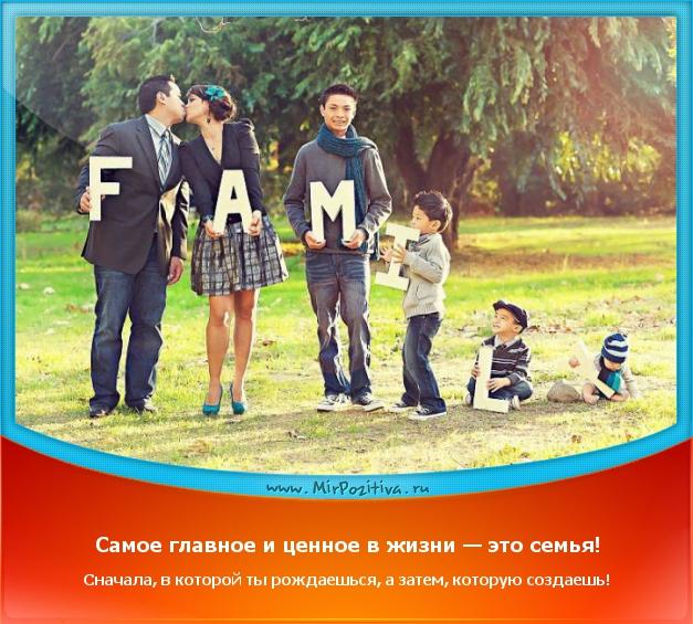 Самое главное и ценное в жизни - это семья. Сначала та, в которой ты рождаешься, а затем, которую создаешь сам