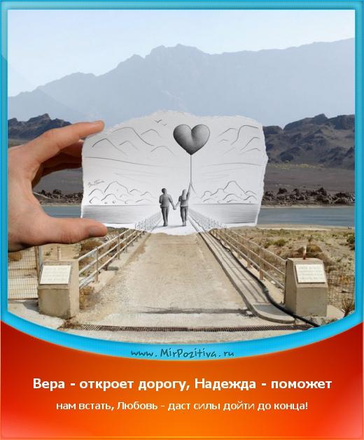 Вера - откроет дорогу, Надежда - поможет нам встать, Любовь - даст силы дойти до конца!