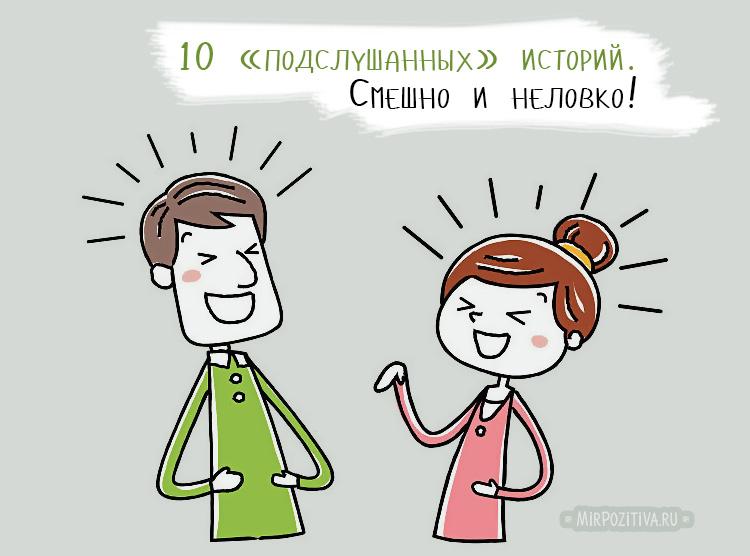10 «подслушанных» историй. И смешно, и неловко