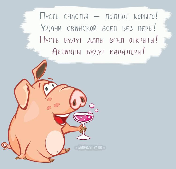 главное, поздравления для свиней привычного