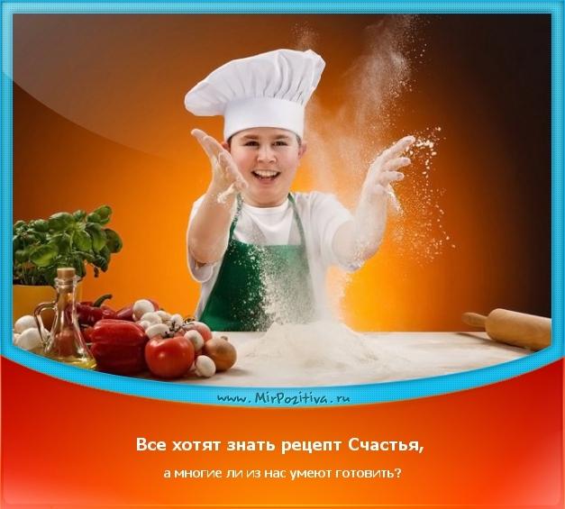 Все хотят знать рецепт Счастья, а многие ли из нас умеют готовить?