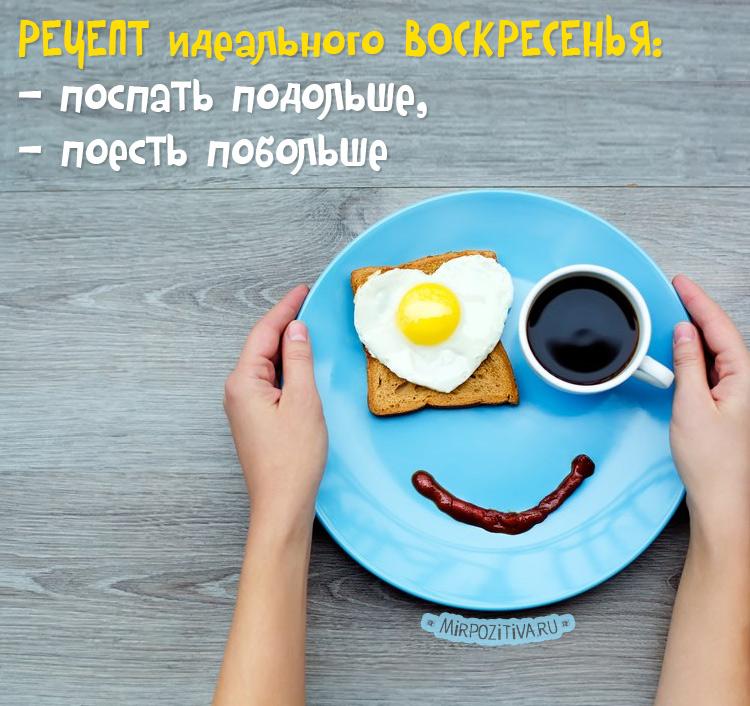 рецепт утра