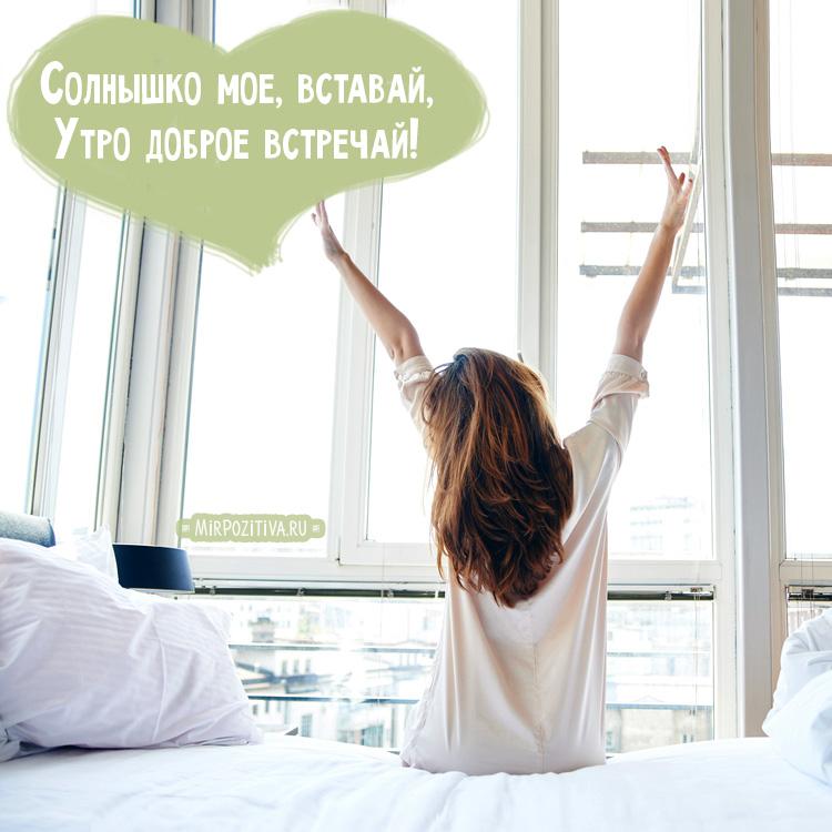 родная, вставай