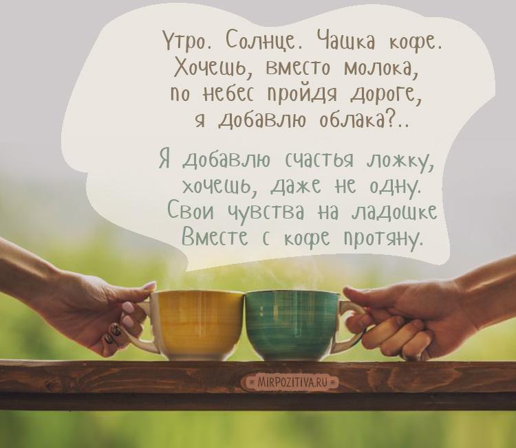 две руки дева чашки